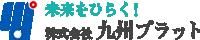 未来をひらく!株式会社九州プラット